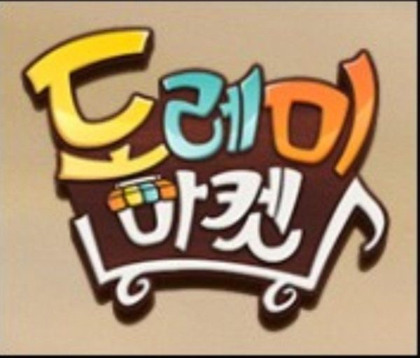 Korea Entertainment Program doremi market